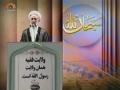 Tehran Friday Prayers 02 Sep 2011 - حجت السلام صدیقی - Urdu
