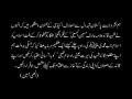 Shaheed Arif Hussain hussaini - Speech - Addressing Shias of Multan - Urdu