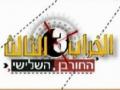 مستند الخراب الثالث - قسمت سوم - Third Destruction - Arabic sub Farsi