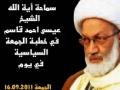 البحرين .. خطاب آية الله عيسى قاسم Sep 16, 2011 - Arabic