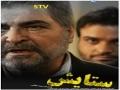 Drama Serial - ستایش - Setayesh Episode16 - Farsi sub English