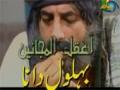 [Serial] Behlol-e-Dana - Special Episode by Payam - Urdu