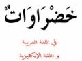 Vegetables in Arabic - English (خضراوات)