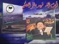 Marajain ki Aza dari-urdu-Part 1
