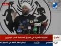 الشيخ خالد الملا يناصر شعب البحرين - Arabic