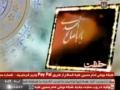 Imam Zaman کلیپ ای سرور و سالار من - امام زمان عجل الله تعالی فرجه - Farsi