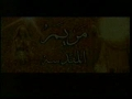 Movie - The Holy Mary - Maryam Muqaddasa - ARABIC - English Subtitles - 09 of 12
