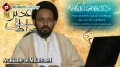 اعمال عید غدیر - H.I. Sadiq Raza Taqvi - Urdu