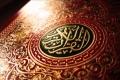Al-Quran - 002: Al-Baqara ( The Cow ) - Arabic with English Audio Translation