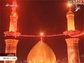 مراسيم تبديل راية العباس ع Flag Change - 1st Muharram - Part2 - Arabic