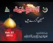 [Dastae Imamamia 2012] Hussain Guzar Rahe hain - Urdu