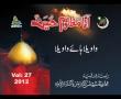 [Dastae Imamamia 2012] Wa waila haae wa waila - Urdu