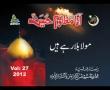 [Dastae Imamamia 2012] Mula bula rahe hain - Urdu
