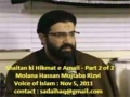 Voice of Islam : Shaitan ki Hikmat e Amali by Molana HMR - 2 - Urdu