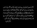 Shaheed Arif Hussain Hussaini - Speech in Karachi for Public Part 2 - Urdu