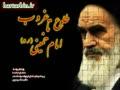 طلوع تا غروب امام خمینی ره Documentary on the Life of Imam Khomeini (r.a) - Farsi