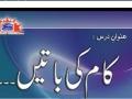 (کام کی باتیں) Kaam Ki Baatain 5/9 Syed Abid Hussain Zaidi.  Madrasa-tul-Qaaim [a.s]  Urdu