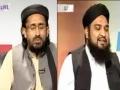 Interview with Orangzaib Farooqi (Sipahe Sahaba) and Mufti Abid Mubarak (Ahle Sunnat Wal Jamaat) - Urdu