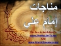 Munajaat Imam Ali - Recited by Eleven Years Old Boy-Arabic