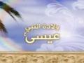 مولد النبي عيسى عليه السلام Birthday Prophet Isa (a.s) - Arabic