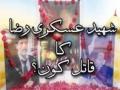 Why Shaheed Askari Raza was Killed ? Urdu