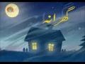 7 Jan 2012موضوع : صبر اور استقامت Bailment - Urdu