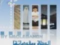 الصلاة و مقدماتها - Arabic
