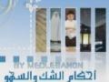 احكام الشك و السهو - Arabic