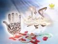 Hadees e Kisa حدیث کساء - Arabic and Farsi with Urdu Subtitles