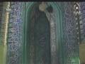 فيلم السيدة الزهراء وثائقي اصفهان - Arabic