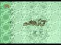 [8]  روشن راہیں - Luminous Paths - Urdu