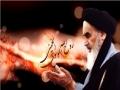 امام خمینی (ره): دانشگاه متعهد Imam Khomeini (ra) Speech Excerpt - Farsi