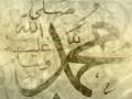 Salawaat Ala Muhammad (saww) - Nasheed - English