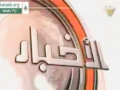 [20 Febuary 2012] نشرة الأخبار News Bulletin - Arabic
