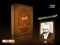 أعلامنا - الشيخ المفيد - Sheikh Mufeed - Arabic