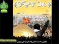 [Taranae Wahdat 2012] Aarife Haq Shaheede Hussaini - MWM taranay 2012 - Urdu
