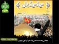 [Taranae Wahdat 2012] Haider Haider Bol - MWM taranay 2012 - Urdu