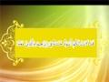 [06] Quran Fehmi Course - Lesson : Hazrat Ibraheem (A.S) - Urdu