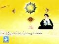 امام خمینی و تولید ملی Imam Khomeini and Build Up of Nation - Farsi