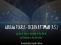 Auliaa Pearl - Ocean Fatimah (a.s.) - Haaj Mehmood Karimi - Farsi sub English