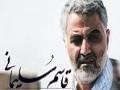 مناجات حاج قاسم سلیمانی با خداوند متعال و تمنای شهادت - Farsi