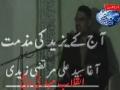 Ajj Kay Yazeed Ke Mazamat / آج کے یزید کی مذمت - Urdu