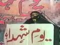 [5 May 2012] یوم شہدا - Speech Khwahar Nishat Abdi - Urdu