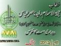 [8 April 2012][Bedari-e Ummat Conference Jhang] H.I. Raja Nasir Abbas S.G. Majlis Wahdat Muslimeen - Urdu