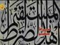 صراط مستقیم The Right Path - Farsi