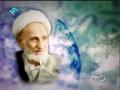 بعد از مرگ - آیت الله بهجت ره After Death - Farsi