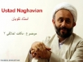 استاد نقویان Ustad Naghavian نکات اخلاقي ۲ Nukaat Ikhlaqi 2 - Farsi