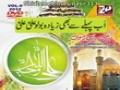 Ali Deep Manqabat 2012 - اب پہلے سے بھی زیادہ بولو علی علی - Urdu