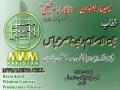 [Afkaare Imam Khomeini Seminar] H.I Raja Nasir Abbas - Lahore - 6 June 2012 - Urdu