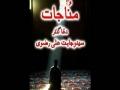 Promo : Wajahat Rizvi Munajat 2012 - Urdu